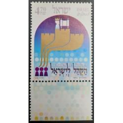 A) 2002, ISRAEL, HAKHEL LEYISRAEL, CEREMONY, MULTICOLOR, COMMEMORATIVE, MNH