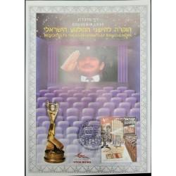 A) 2007, ISRAEL, CINES IN ISRAEL, MOGRABI, SOUVENIR SHEET, MULTICOLORED, XF