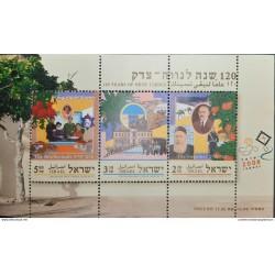 A) 2007, ISRAEL, ANNIVERSARY OF NEVE TZEDEK, FOUNDERS OF THE SETTLEMENT, POMEGRANATE TREE,