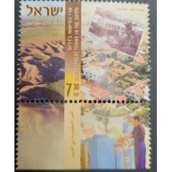 A) 2007, ISRAEL, RURAL DEVELOPMENT, AQIVA CENTRO, MULTICOLORED, XF