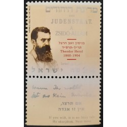 A) 2004, ISRAEL, THEODOR HERZL, JOINT ISSUE WITH HUNGARY AND AUSTRIA, JOINT ISSUE WITH HUNGARY AND AUSTRIA
