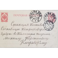 J) 1912 RUSSIA, POSTAL STATIONARY, POSTCARD, XF